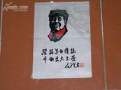 文化大革命期间的丝织画像:极少见的、丝织、湘绣的《毛主席戴八角帽头像和题词手迹》(8开,98品)
