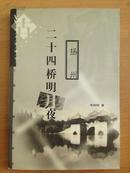 二十四桥明月夜:扬州(古城文化随笔) 2000年1版1印6000册  私藏品佳