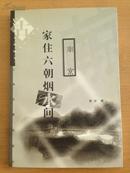 【签名本】家住六朝烟水间:南京(古城文化随笔)薛冰签名钤印本  2000年1版1印6000册  私藏品佳