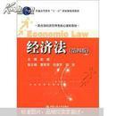 教育部经济管理类核心课程教材:经济法(第4版)