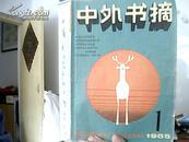 中外书摘-1985年第1期(创刊号)