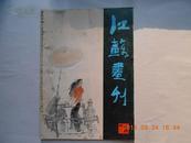 26613《江苏画刊》 1986.11