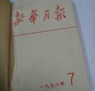 新華月報1978年7,8,9期合訂本 館藏