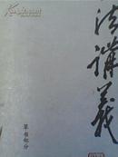 """欧阳中石著:草书初涉 (中国书画函授大学书法讲义""""草书部分"""";附有王羲之《十七帖》16页113行;为方便阅者辨识,书主特在此帖的上端逐行对应书写了译文;看似缺点实为长处矣)"""