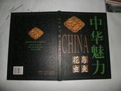 中华魅力丛书-----花鸟虫鱼