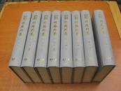 76年影印初版 杂著秘笈丛刊《(杨慎)升庵外集》(全八册,精装本32开。)