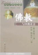 佛教与回鹘社会
