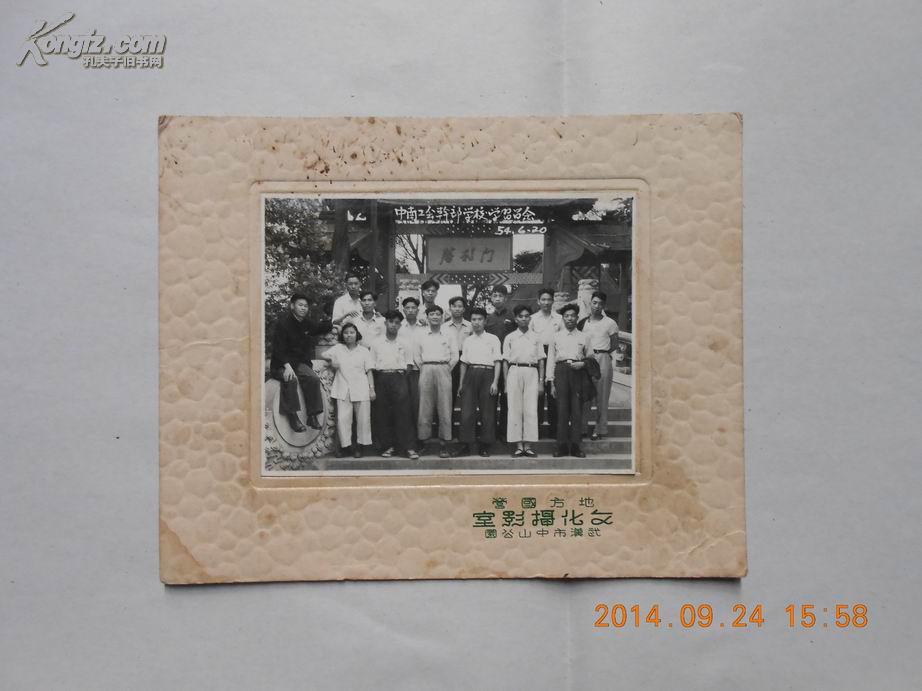 26185《中南工会干部学校学习留念》文革老照片