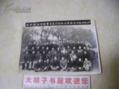 中共镇江市委审干委员会办公室全体干部合影1959.4.5