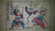 大师成名作*老木刻木版年画版画*西游记54……琵琶洞唐僧落难*值得收藏