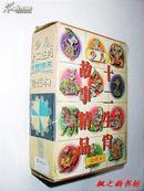 少儿十二生肖故事精品绘图本(王文军绘图 一函套12册全 连环画版 广州出版社1995年1版1印 正版私藏)