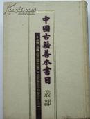 中国古籍善本书目.丛部