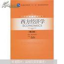 西方经济学(第五版)高鸿业