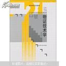 物证技术学(第4版)徐立根主编  中国人民大学出版社