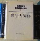 汉语大词典(第三卷)16开精装89年1版1印