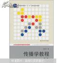 传播学教程(第2版)郭庆光著中国人民大学出版社