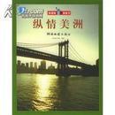 纵情美洲:美洲旅游金卡-刘记晃,邬宏编著-湖南地图出版社