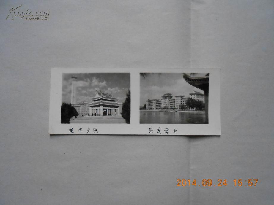 26186《??夕照、朱美学村》文革老照片