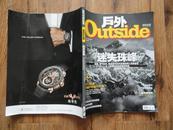 正版书 《户外》2013.5  大16开全彩色图版  有不少攀岩 登山内容