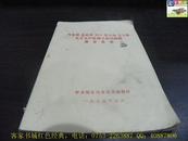 马克思 恩格斯 列宁 斯大林 毛主席 关于无产阶级专政问题的部分论述(中共梅县地委宣传部翻印)