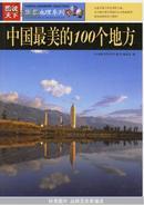 图说天下 中国最美的100个地方