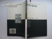 世界伦理构想(历代基督教学术文库,205页)