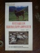 四川省甘孜藏族自治州国家级省级重点保护野生动物野外识别手册【彭基泰签赠本】