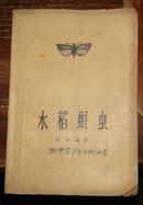 1964年 水稻螟虫(一版一印,只印了7千册)