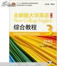 全新版大学英语综合教程. 3. 学生用书. 3. Students book