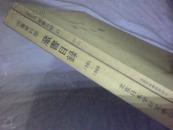 图书资料部藏书目录【1985--1988,1989--1991】两册