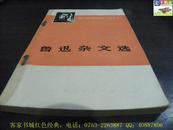 鲁迅杂文选(1973年版,上海人民出版社)