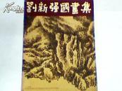 刘新强国画集(签名本)