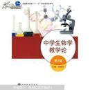 中学生物学教学论(第2版) 9787040272710正版