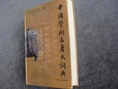 刘凌 吴士余主编《中国学术名著大词典》(近现代卷) 硬精装  一版一印 现货