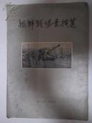8开《朝鲜战场素描集》 画册