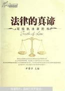 法律的真谛:写给执法者的书