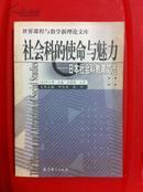 社会科的使命与魅力:日本社会科教育文选