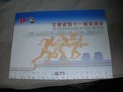 甘肃省第十一届运动会邮票