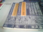 中国书店三十年所收善本书目中国书店所收善本书目补编(全二册)