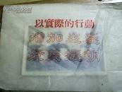 1951年重庆分别纪念