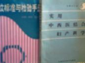 螺纹标准与检验手册