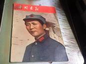 中国画报(1967年10期)