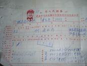 武汉市汽车运输公司货物登记调度通知单