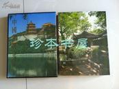 中国美术全集 建筑艺术编3 园林建筑 16开精装 1988年一版一印