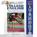 全新版 大学英语语法手册 张成祎 9787810950398