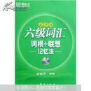 新东方·六级词汇词根、联想记忆法(乱序版)9787800808814