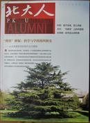 《北大人》 2012,2014年春季刊 每册10元《北大人》 2012,2014年春季刊 2013年冬季刊 每册10元