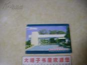 江苏省重点中学镇江市实验高级中学(有资明信片一套12枚)