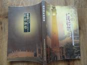 正版书 周学武《高高的红砖钟塔---带队赴英国伯明翰大学培训学习备忘录》  16开一版一印  9.5品