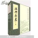 中国古典文学基本丛书:陈与义集(套装上下册)